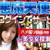 ワクワクメールのゲームからポイントをゲット!【小悪魔天使】難易度★★★
