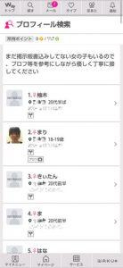 wakuwaku-mail-sp-profile-search03