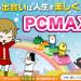 PCMAXの攻め方